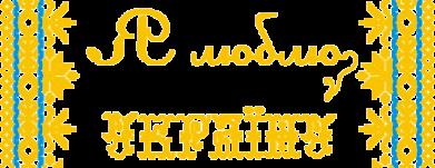 Принт Детская футболка Я люблю Україну (вишиванка) - FatLine