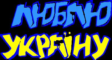 Принт Детская футболка Люблю Україну - FatLine