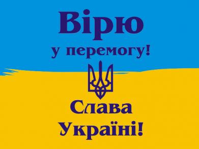 Принт Мужская майка Вірю у перемогу! Слава Україні! - FatLine