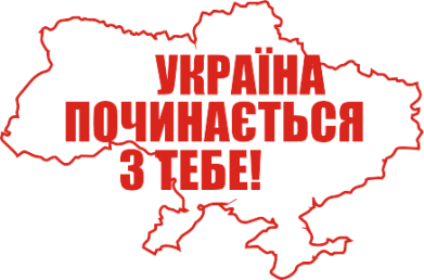 Принт Реглан (свитшот) Україна починається з тебе - FatLine