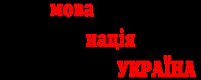 Принт Коврик для мыши Одна мова, одна нація, одна Україна! - FatLine