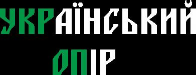 Принт Женская майка УКРаїнський ОПір (УКРОП) - FatLine