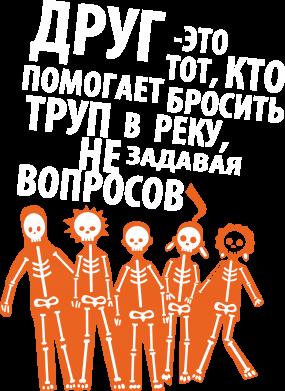 Принт Камуфляжная футболка Друг (Отбросы) - FatLine