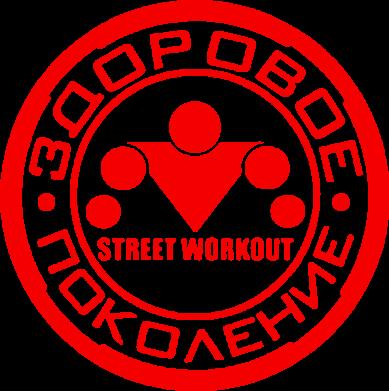 Принт Фартук Здоровое поколение Street Workout - FatLine