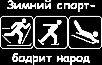 Принт Футболка Поло Зимний спорт - FatLine