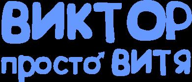 Принт Коврик для мыши Виктор просто Витя - FatLine