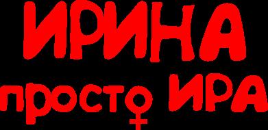 Принт Женская футболка поло Ирина просто Ира - FatLine