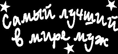 Принт Реглан Самый лучший в Мире муж - FatLine