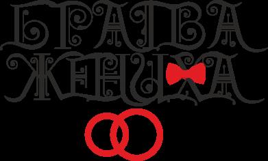 Принт Женская футболка с V-образным вырезом Братва жениха - FatLine