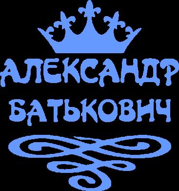 Принт Толстовка Александр Батькович - FatLine