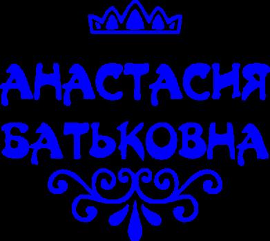 Принт Кружка 320ml Анастасия Батьковна - FatLine