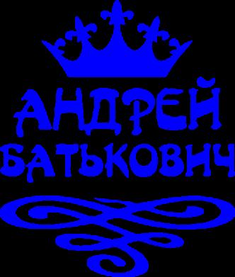 Принт Кружка 320ml Андрей Батькович - FatLine
