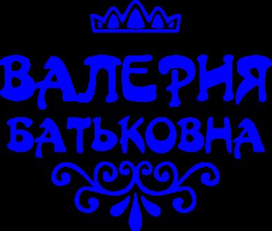 Принт Мужская футболка  с V-образным вырезом Валерия Батьковна - FatLine