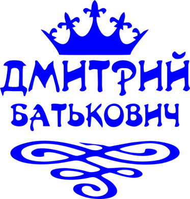 Принт Кружка 320ml Дмитрий Батькович - FatLine