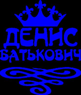 Принт Подушка Денис Батькович - FatLine