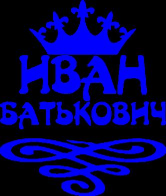 Принт Кружка 320ml Иван Батькович - FatLine