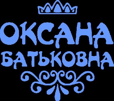 Принт Коврик для мыши Оксана Батьковна - FatLine