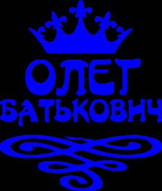 Принт Детская футболка Олег Батькович - FatLine