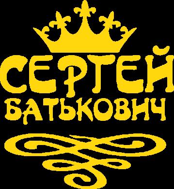 Принт Чоловіча толстовка Сергій Батькович, Фото № 1 - FatLine