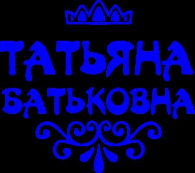 Принт Подушка Татьяна Батьковна - FatLine
