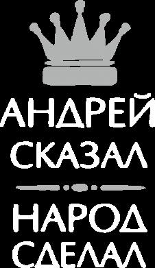 Принт Реглан Андрей сказал - народ сделал - FatLine