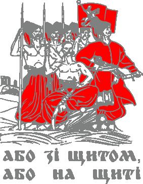 Принт Реглан (свитшот) Або зі щитом, або на щиті - FatLine