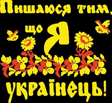 Принт Детская футболка Пишаюся тим, що я Українець - FatLine