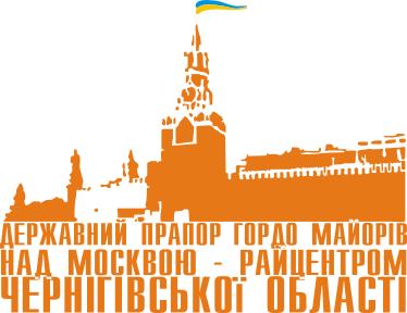 Принт Коврик для мыши Державний прапор гордо майорів над Москвою-райцентром Чернігівської області - FatLine