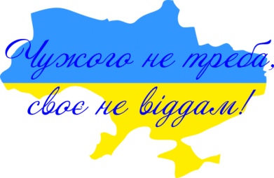 Принт Коврик для мыши Чужого не треба, свого не віддам! (карта України) - FatLine