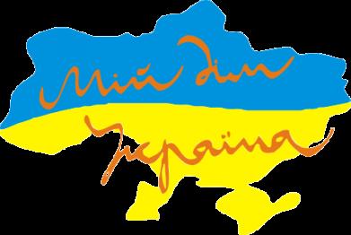 Принт Детская футболка Мій дім - Україна! - FatLine
