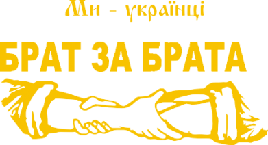 Принт Мужская майка Ми - українці! Брат за брата! - FatLine
