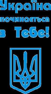 Принт Кружка 320ml Україна починається з тебе (герб) - FatLine