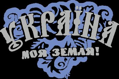 Принт Реглан Україна - моя земля! - FatLine