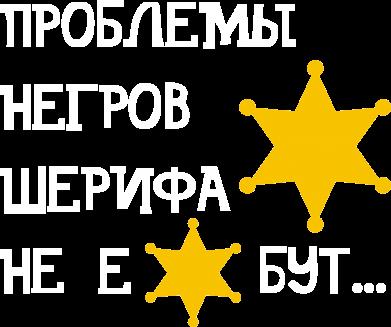 Принт Женская футболка с V-образным вырезом Проблемы негров шерифа не е*бут - FatLine
