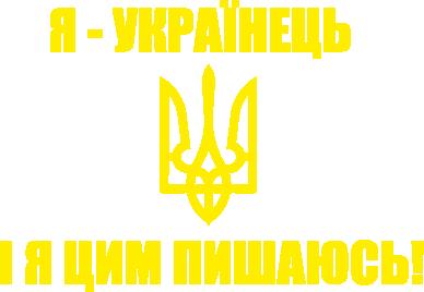 Принт Мужская майка Я - українець. І я цим пишаюсь! - FatLine