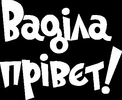 Принт Жіноча футболка Ваділа прівєт!, Фото № 1 - FatLine