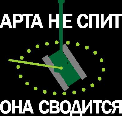 Принт Жіноча футболка ARTA does not sleep, it comes down, Фото № 1 - FatLine