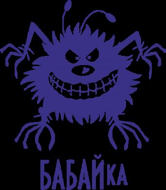 Принт Термокружка Бабайка - FatLine