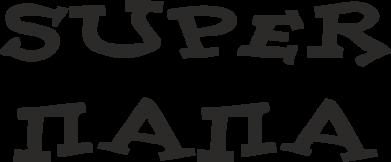 Принт кепка Супер папа - FatLine