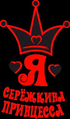 Принт Камуфляжная футболка Я Сережкина принцесса - FatLine
