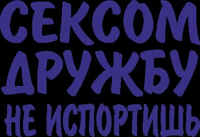 Принт Коврик для мыши СЕКСОМ ДРУЖБУ НЕ ИСПОРТИШЬ - FatLine