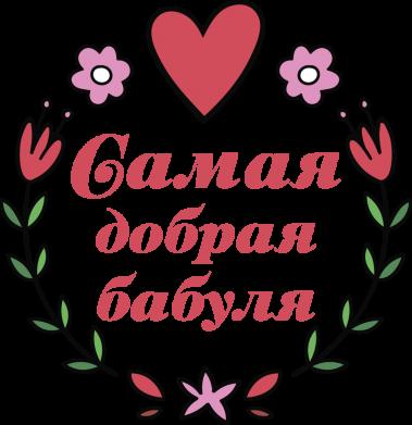 Принт Жіноча футболка Найдобріша бабуся, Фото № 1 - FatLine