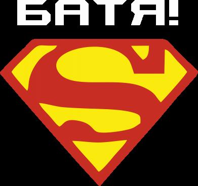 Принт Мужская толстовка Super Батя - FatLine