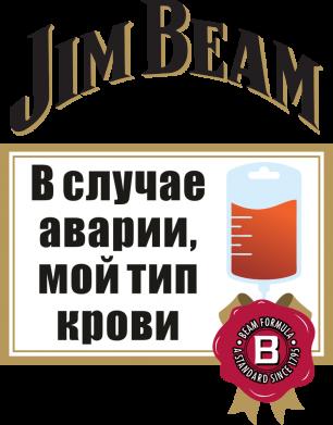 Принт Жіноча футболка Jim beam accident, Фото № 1 - FatLine