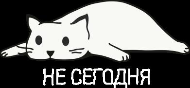 Принт Женская футболка Кот и надпись Не сегодня, Фото № 1 - FatLine