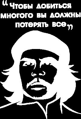 Принт Жіноча футболка Che Guevara, Фото № 1 - FatLine