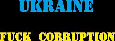 Принт Мужская толстовка Ukraine Fuck Corruption, Фото № 1 - FatLine