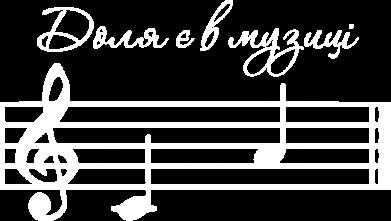 Принт Жіноча футболка ДО ЛЯ є в музиці, Фото № 1 - FatLine