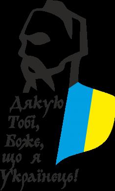 Принт Футболка з довгим рукавом Дякую Тобі, Боже, що я Українець!, Фото № 1 - FatLine