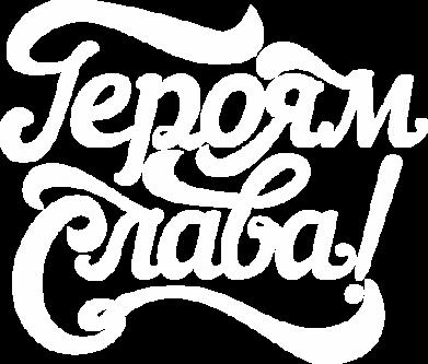 Принт Женская футболка с V-образным вырезом Героям Слава! - FatLine